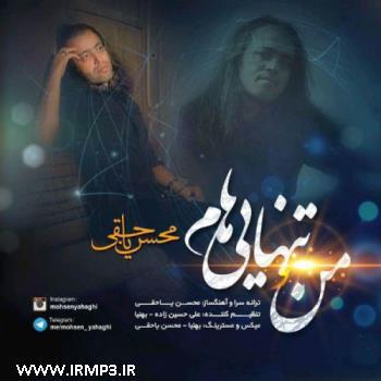 پخش و دانلود آهنگ منو تنهایی هام از محسن یاحقی