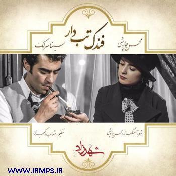 پخش و دانلود آهنگ فندک تب دار با حضور سینا سرلک از محسن چاوشی