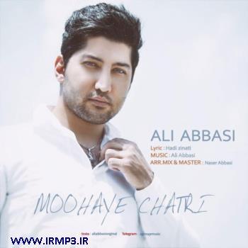 پخش و دانلود آهنگ موهای چتری از علی عباسی
