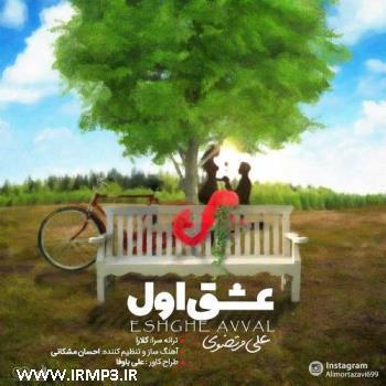 پخش و دانلود آهنگ عشق اول از علی مرتضوی