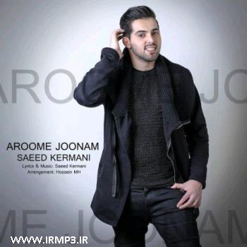 پخش و دانلود آهنگ آروم جونم از سعید کرمانی
