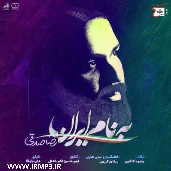 پخش و دانلود آهنگ به نام ایران از رضا صادقی