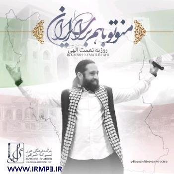 پخش و دانلود آهنگ منو تو با هم براى ایران از روزبه نعمت الهی