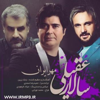 پخش و دانلود آهنگ مهر ایران از سالار عقیلی