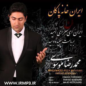 پخش و دانلود آهنگ ایران خانه پاکان از محمدرضا موسوی