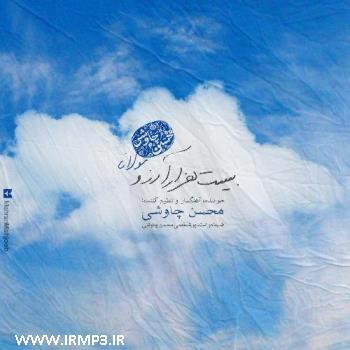 پخش و دانلود آهنگ بیست هزار آرزو از محسن چاوشی