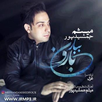 پخش و دانلود آهنگ ببار بارون از میثم جمشید پور