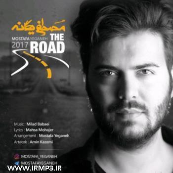 پخش و دانلود آهنگ جاده از مصطفی یگانه