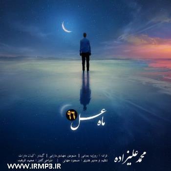 پخش و دانلود آهنگ ماه عسل ۹۶ از محمد علیزاده