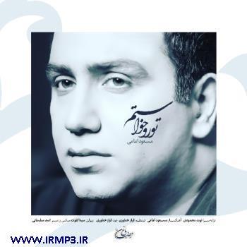 دانلود و پخش آهنگ تو رو خواستم از مسعود امامی
