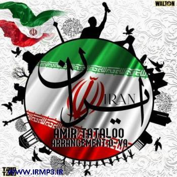 پخش و دانلود آهنگ ایران از امیر تتلو