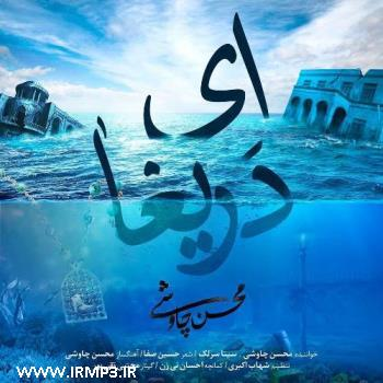 پخش و دانلود آهنگ ای دریغا با حضور سینا سرلک از محسن چاوشی