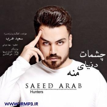 پخش و دانلود آهنگ چشمات دنیای منه از سعید عرب