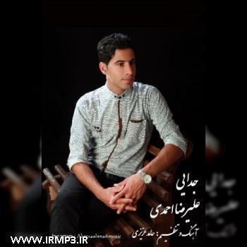 پخش و دانلود آهنگ جدید جدایی از علیرضا احمدی