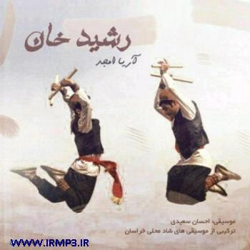 پخش و دانلود آهنگ جدید رشید خان از آریا امجد