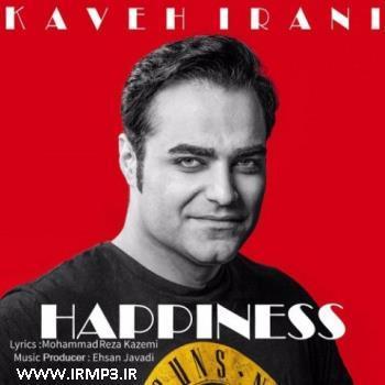 پخش و دانلود آهنگ جدید خوشبختی از کاوه ایرانی