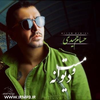 پخش و دانلود آهنگ جدید مست و دیوانه از حسام حمیدی
