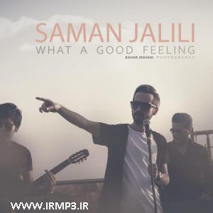 پخش و دانلود آهنگ چه حال خوبیه از سامان جلیلی
