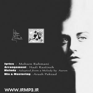 پخش و دانلود آهنگ بانو از محسن رحمانی