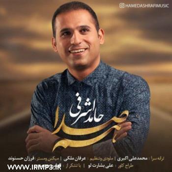 پخش و دانلود آهنگ هم صدا از حامد اشرفی