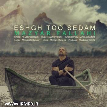 پخش و دانلود آهنگ عشق تو صدام از مازیار فلاحی