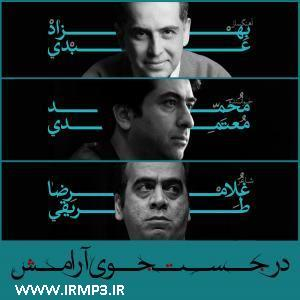 دانلود و پخش آهنگ در جستجوی آرامش از محمد معتمدی