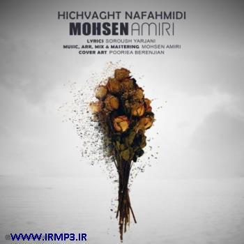 پخش و دانلود آهنگ هیچوقت نفهمیدی از محسن امیری
