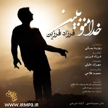 پخش و دانلود آهنگ خدا منو ببین از فرزاد فرزین