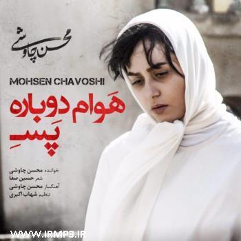 پخش و دانلود آهنگ هوام دوباره پسه از محسن چاوشی