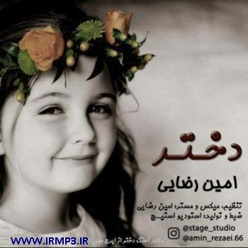 پخش و دانلود آهنگ دختر از امین رضایی