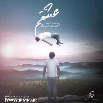 پخش و دانلود آهنگ عشقم از احمدرضا شهریاری