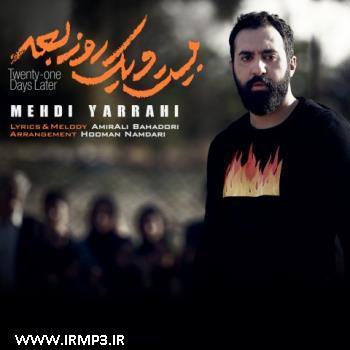 پخش و دانلود آهنگ بیست و یک روز بعد از مهدی یراحی