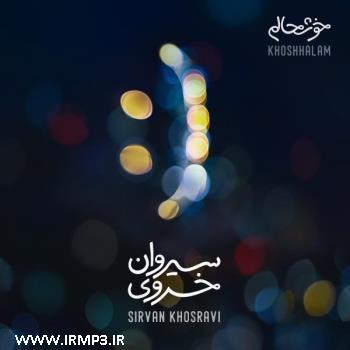 پخش و دانلود آهنگ خوشحالم از سیروان خسروی