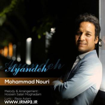 پخش و دانلود آهنگ آینده از محمد نوری