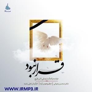 پخش و دانلود آهنگ قرار نبود از علی اکبر قلیچ