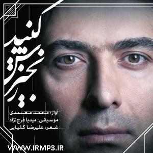 پخش و دانلود آهنگ زنجیرش کنید از محمد معتمدی