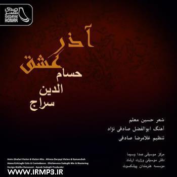 پخش و دانلود آهنگ آذر عشق از حسام الدین سراج
