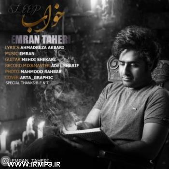 دانلود و پخش آهنگ خواب از عمران طاهری