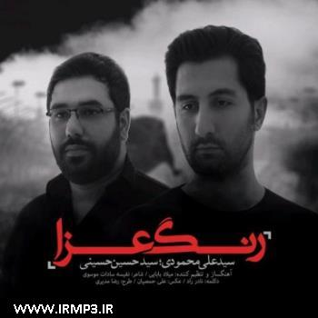 دانلود و پخش آهنگ رنگ عزا با حضور سید علی محمودی از سید حسن حسینی