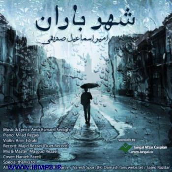 پخش و دانلود آهنگ شهر باران از امیر اسماعیل صدیقی