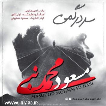 پخش و دانلود آهنگ سردرگمی از مسعود محمدنبی