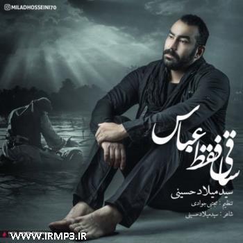 پخش و دانلود آهنگ ساقی فقط عباس از میلاد حسینی