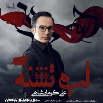 پخش و دانلود آهنگ لب تشنه از علی کرمانشاهی