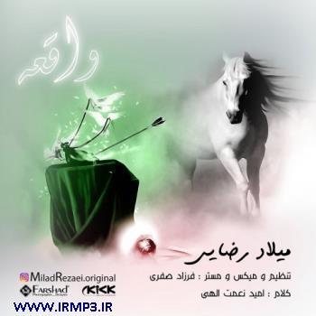 دانلود آهنگ واقعه از میلاد رضایی