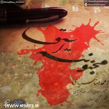 پخش و دانلود آهنگ مجنونتم آقا از احمدرضا شهریاری