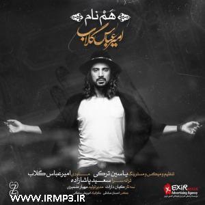 پخش و دانلود آهنگ هم نام از امیر عباس گلاب