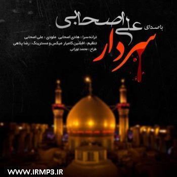 پخش و دانلود آهنگ سردار از علی اصحابی