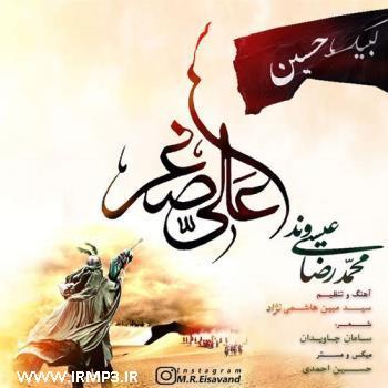 پخش و دانلود آهنگ علی اصغر از محمدرضا عیسی وند