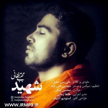 پخش و دانلود آهنگ شهید از مجتبی فغانی