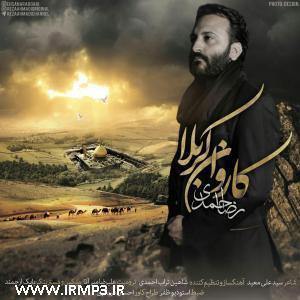 پخش و دانلود آهنگ کاروان کربلا از رضا احمدی